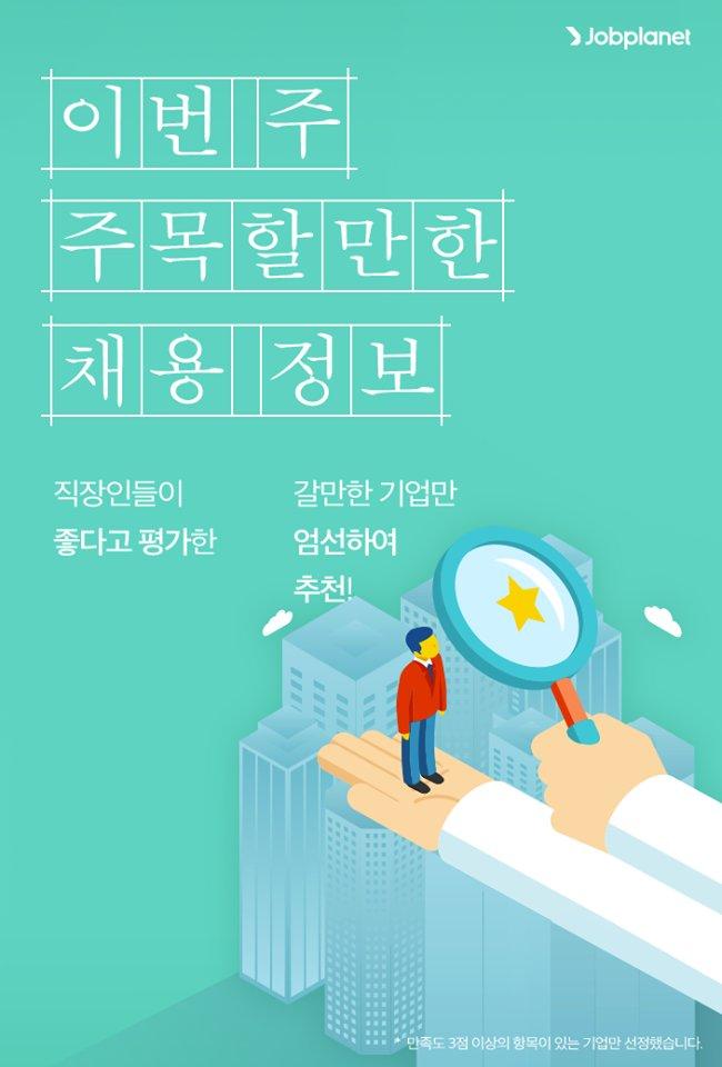 ❝ 이번 주 꼭 봐야 할 채용 기업 ❞ (2017.12.20 ~ 2017.12.26)