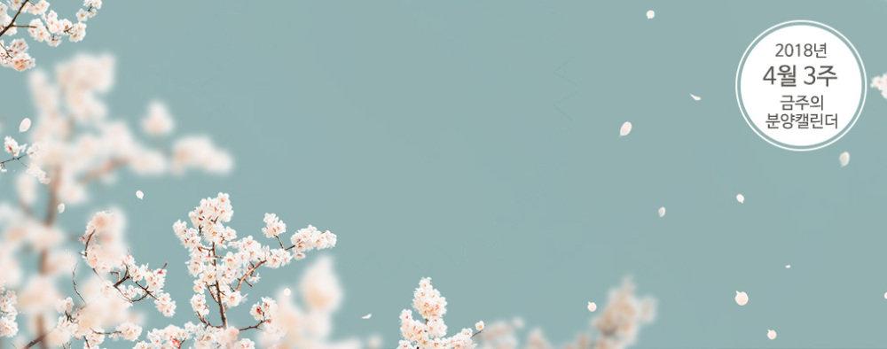 지는 벚꽃과 함께 속절없이 지나는 4월 분양시장
