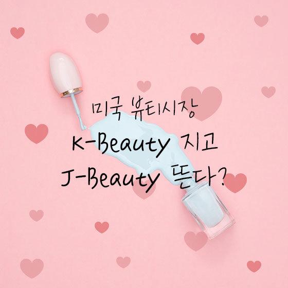 한국 화장품, \