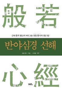성일 종사 지음, 서재홍 역주, 담앤북스,  172쪽, 1만3000원