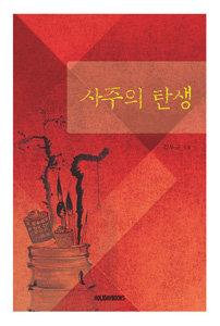 김두규 지음, 홀리데이북스, 272쪽,  1만2000원