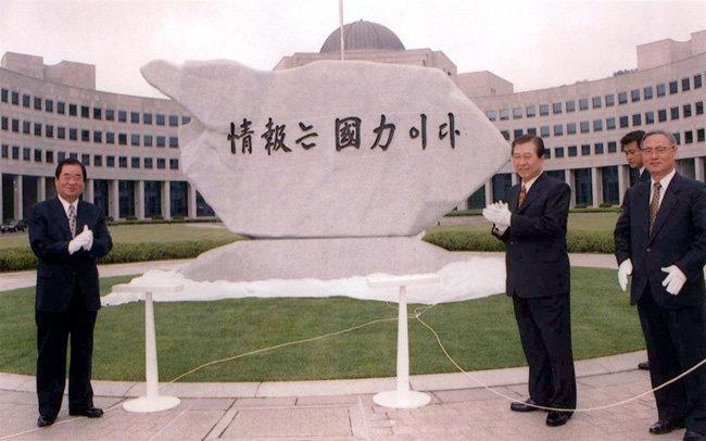 1998년 5월 12일 김대중 당시 대통령이 이종찬 안기부장과 함께 원훈석을 바꾸고 제막식을 하고 있다.[동아DB]