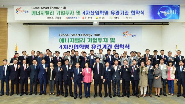 9월 12일 전남 나주시 한국전력공사에서 열린 에너지밸리 기업 투자 협약식.