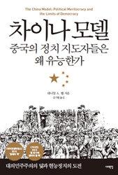다니엘 A. 벨 지음, 김기협 옮김, 서해문집, 431쪽, 1만9500원