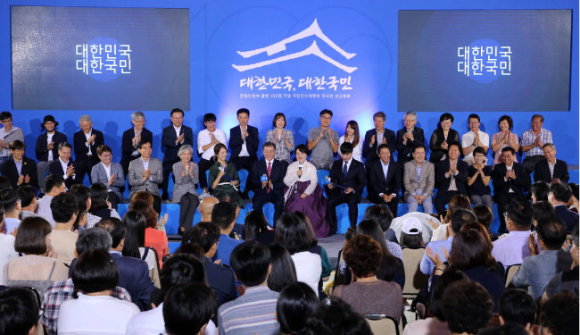 2017년 8월 20일 청와대에서 열린 국민인수위원회 대국민 보고 대회 모습. [동아DB]