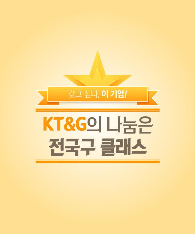 KT&G의 나눔은 전국구 클래스