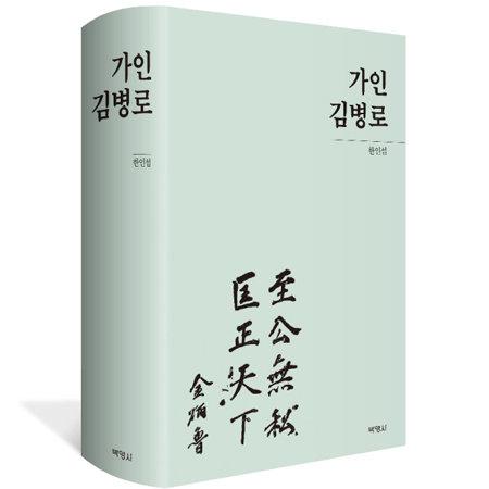 '가인 김병로' 펴낸 한인섭 서울대 교수