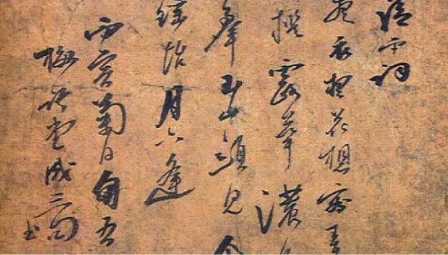 집현전 학사의 절개를 상징하는 성삼문의 필적. [윤채근 제공]