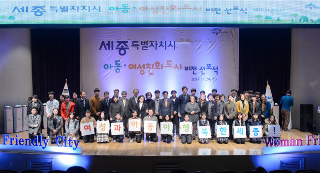 2017년 11월 29일 열린 아동·여성친화도시 비전 선포식.