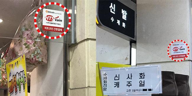 서울시내 일부 업소들이 가상화폐를 통한 결제가 가능하다는 안내판(점선)을 내걸고 있다. [사진제공 김준태]