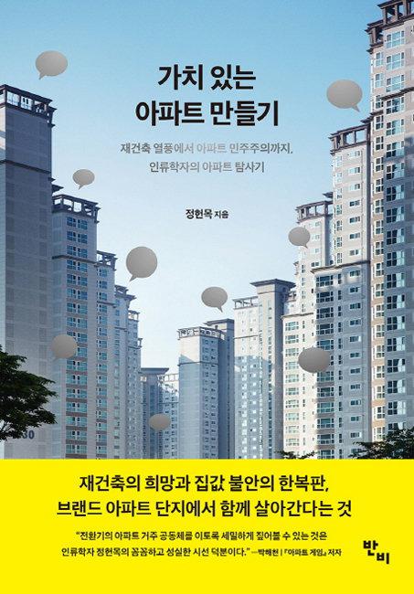 정헌목 지음, 반비, 381쪽, 1만8000원