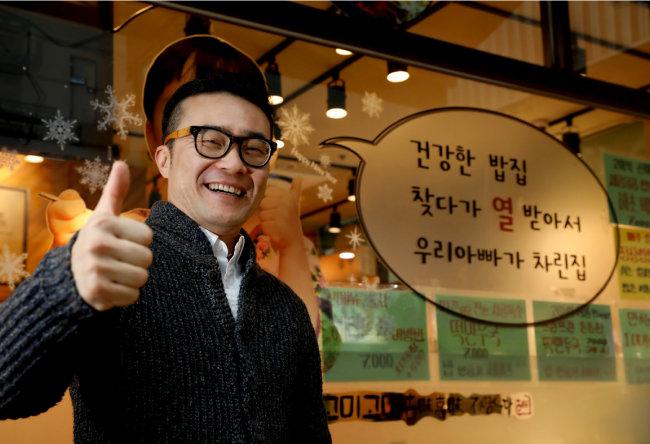 김대현 고미고미 사장은 저염 음식, 화학조미료 첨가하지 않는 음식으로 입지의 불리함을 극복했다. [김성남 기자]