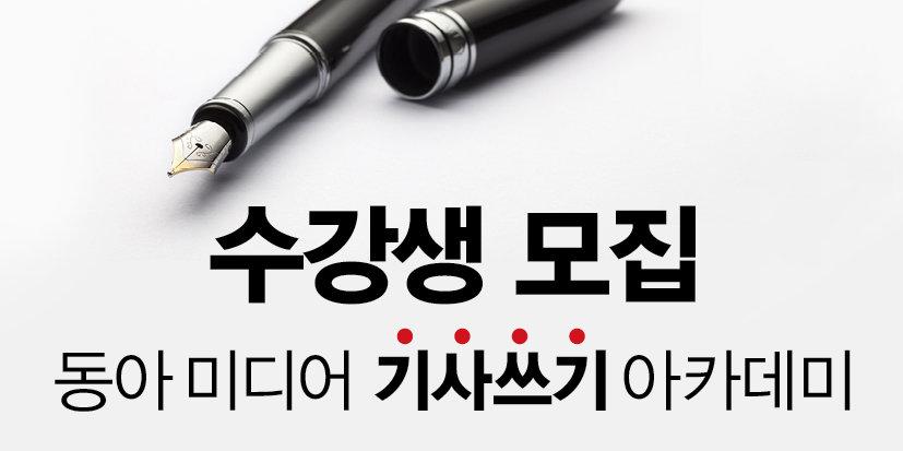 〈동아 미디어 기사쓰기 아카데미〉 수강생 모집