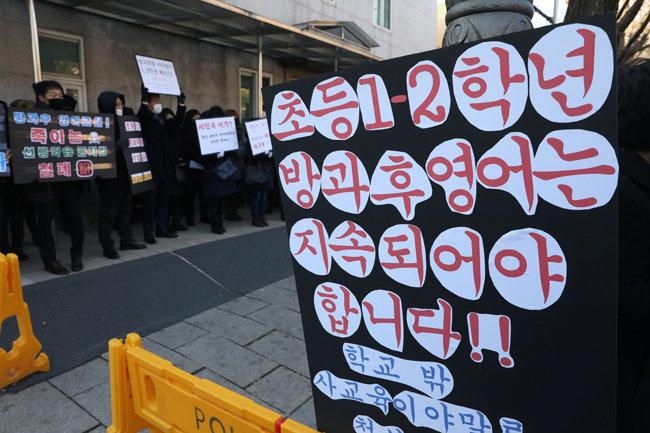 지난해 12월 1일 서울 종로구 효자치안센터 인근에서 전국방과후법인연합 등 관련자들이 초등 1, 2학년 방과후영어 금지 조치에 항의하고 있다. [뉴스1]