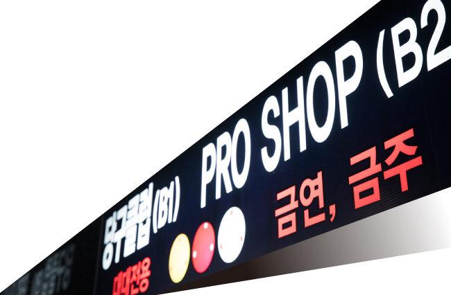 서울 강동구 길동DS당구클럽 입구에 붙어 있는 금연·금주 안내판. [조영철 기자]