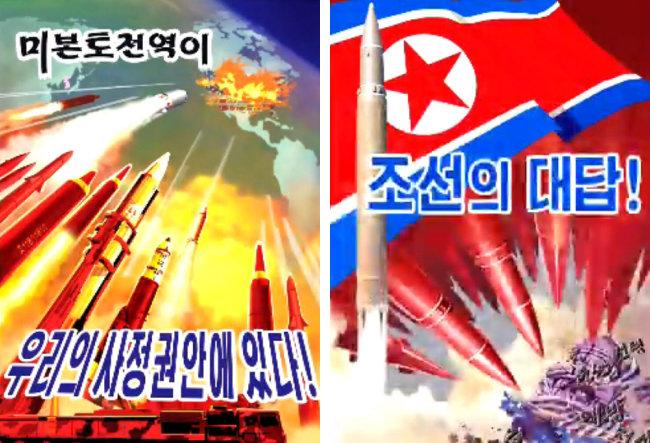 북한이 2017년 제작한 반미 선전 포스터.