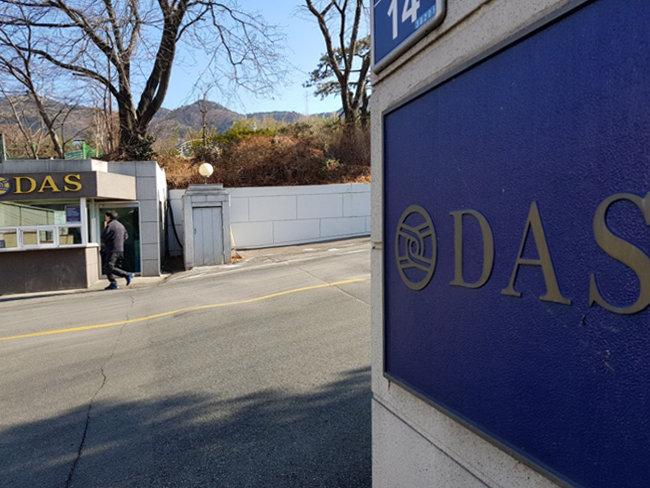 다스(DAS) 횡령의혹 관련 고발사건 수사팀이 1월 11일 오전 경주시 외동읍 다스 본사와 관계자 사무실, 주거지 등 10여 곳을 압수수색하고 있다고 밝혔다. 수사관이 다스 본사 건물로 들어서고 있다. [뉴스1]