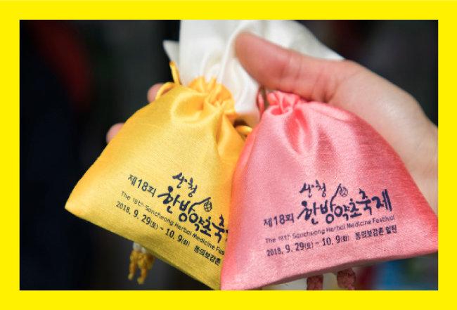 K-Festival 2018, 파이팅 코리아 내고향 페스티벌