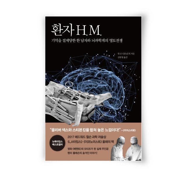 루크 디트리치 지음, 김한영 옮김, 동녘사이언스, 564쪽, 2만6800원