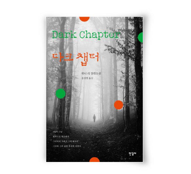 위니 리 지음, 송섬별 옮김, 한길사, 545쪽, 1만5500원