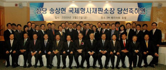 2009년 3월 27일 국제형사재판소장 당선 축하연.