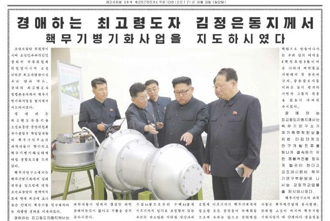 핵탄두를 보는 김정은의 모습을 담은 노동신문 2017년 9월 3일자 보도. [동아DB]