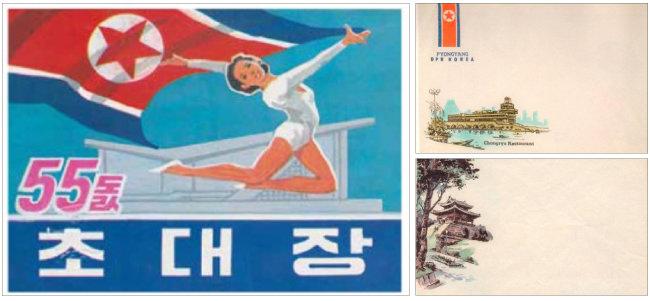 2003년 북한 건국 55주년 기념식 초대장(왼쪽)과 북한의 기념품 편지봉투. ['Made in North Korea'전 도록 발췌]