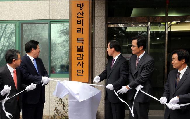 2014년 11월 서울 삼청동 감사원 제1별관에서 '방산비리 특별감사단'이 출범했다. [동아DB]