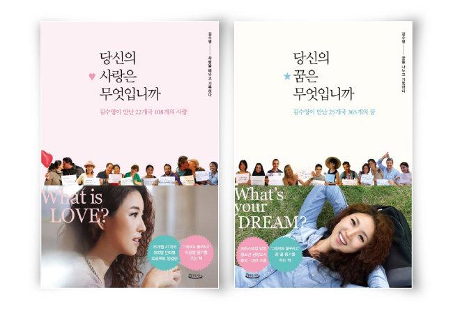 김수영 지음, 꿈꾸는 지구, 337쪽, 1만4000원(왼쪽) 김수영 지음, 꿈꾸는 지구, 337쪽,  1만6000원