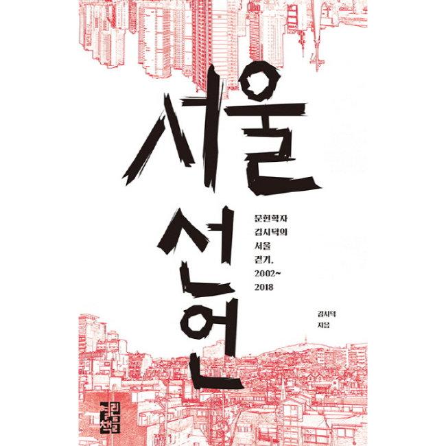 김시덕 지음, 열린책들, 416쪽, 1만8000원