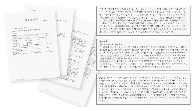 블루홀이 6월 22일 정정 공시한 사업보고서와 삼정회계법인이 블루홀 자회사 펍지가 3개 상법을 위반했을 가능성이 있다고 밝힌 부분(오른쪽).
