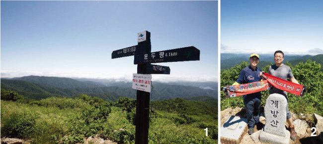 오대산국립공원 계방산