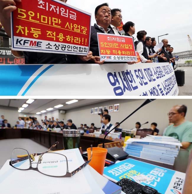7월 10일 정부세종청사 고용노동부 내 최저임금위원회 전원회의장에서 12차 전원회의가 열렸다. 소상공인연합회 회원(위쪽)들은 고용노동부 앞에서