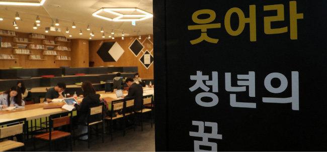 서울 중구 을지로 서울시청년일자리센터에 마련된 취업 카페. [동아DB]