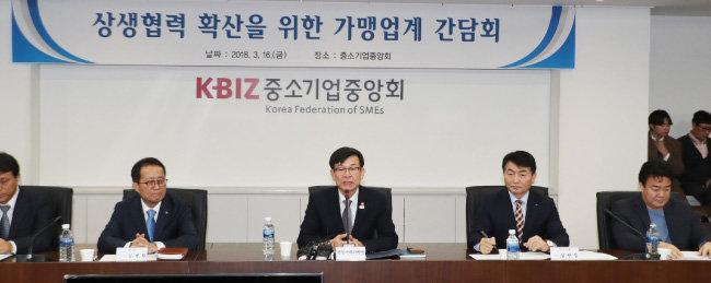 김상조 공정거래위원장(가운데)이 지난 3월 서울 영등포구 여의도 중소기업중앙회에서 열린 '상생협력 확산을 위한 가맹업계 간담회'에서 모두발언을 하고 있다. [뉴스1]