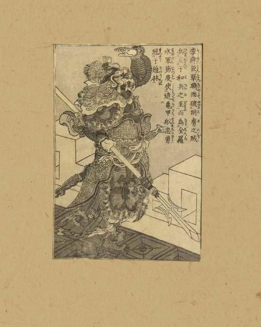 19세기 중반 임진왜란을 소재로 일본에서 출간된 '에혼조선정벌기(繪本朝鮮征伐記)' 속 이순신 장군의 삽화. 이순신이 수군절도사가 돼 거북선을 만들었으며, 충성스럽고 용맹했다는 등의 설명이 달렸다. [동아DB]