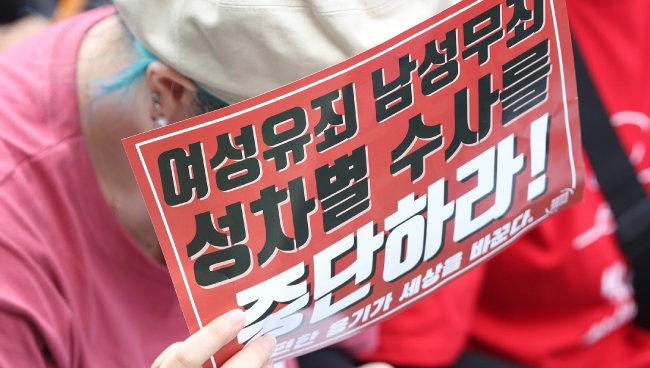 7월 7일 오후 서울 대학로에서 열린 '제3차 불법촬영 편파수사 규탄시위'에서 한 참가자가 피켓을 들고 있는 모습. [뉴스1]