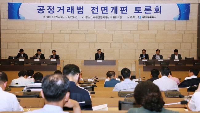 대한상의는 7월 24~25 양일에 걸쳐 서울 상의회관에서 '공정거래법 전면개편 토론회'를 개최했다.  [뉴시스]