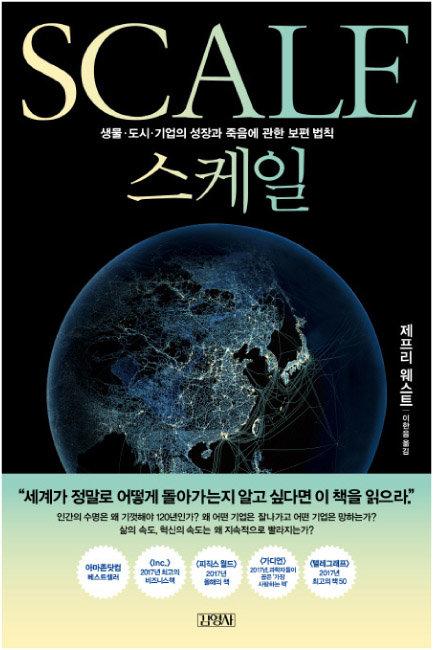 제프리 웨스트 지음, 이한음 옮김, 김영사, 664쪽, 3만 원