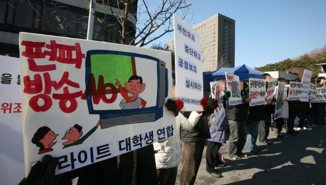 2007년 12월 5일 오전 뉴라이트 대학생연합 회원들이 서울 중앙지검 앞에서 당시 이명박 한나라당 대통령 후보에 대한 방송 보도가 편파 보도라며 비판하는 시위를 벌이고 있다. [동아DB]