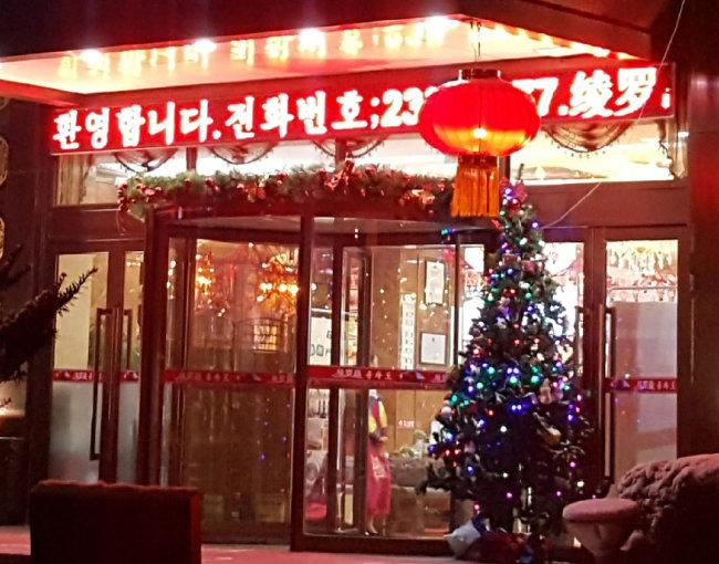 중국 단둥 북한식당 능라도. 한복 입은 종업원이 보인다. 1월 9일 촬영했다. [윤완준 동아일보 중국 특파원]