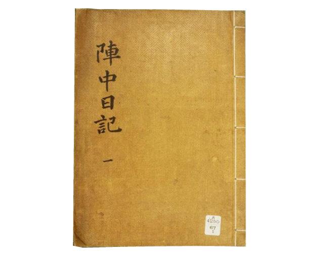조선 후기 홍경래의 난 진압 경과를 적은 '진중일기'. [한국민족문화대백과사전]