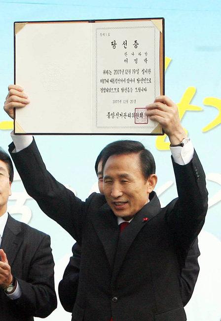2007년 12월 20일. 이명박 제17대 대통령 당선자가 서울 강서구 염창동 한나라당사에서 열린 선대위 해단식에서 제17대 대통령 당선증을 들어 보이고 있다. [동아DB]