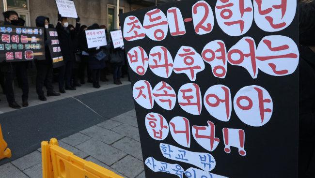 지난해 12월 1일 전국방과후법인연합 및 방과후 교육 관련 종사자들이 서울 종로구 효자치안센터 인근에서 공교육정상화법(선행학습금지법) 개정을 촉구하고 있다. [뉴스1]
