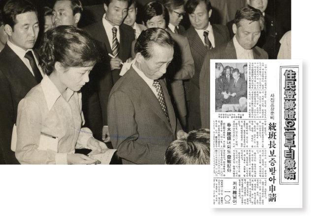 박정희 전 대통령(앞쪽 가운데) 부녀가 1978년 5월 18일 통일주체국민회의 제2대 대의원선거 투표에 앞서 주민등록증을 제시하고 신분을 확인하고 있다(위). 박 전 대통령 내외 주민등록증 발급 소식을 전한 1968년 11월 21일자 동아일보 지면. [동아DB]