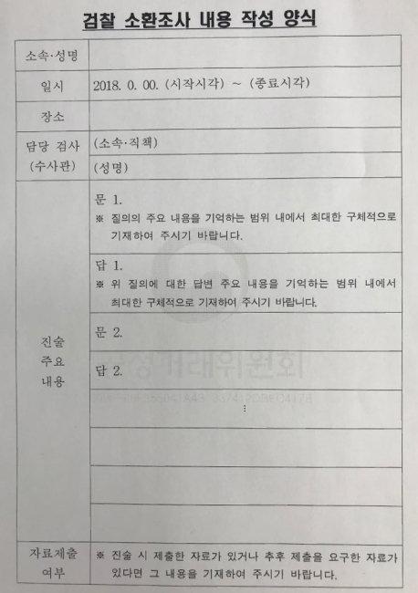 김상조 공정거래위원장은 검찰 조사를 받은 직원들에게 위와 같은 문건을 작성해 제출토록 했다. [유선주 제공]