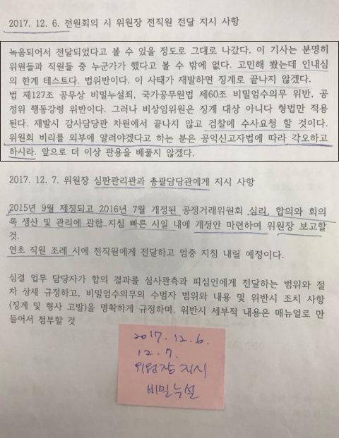 2017년 12월 6일 공정위 전원회의 당시 김상조 위원장의 전 직원 전달 지시 사항을 담은 공정위 내부 문건. [유선주 제공]
