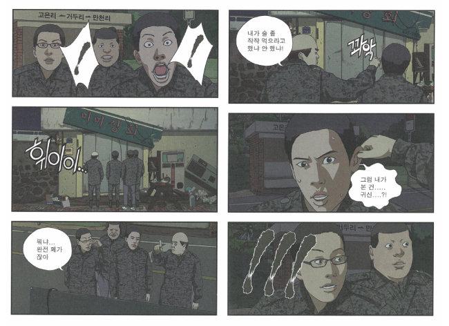 황당무계한 국방부 성폭력예방교육 만화