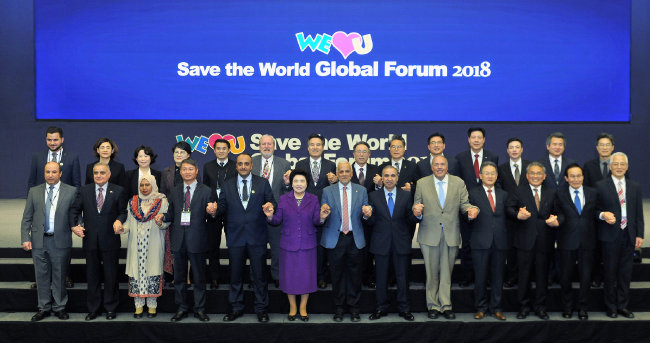 국제위러브유 '2018 세이브더월드 국제포럼'