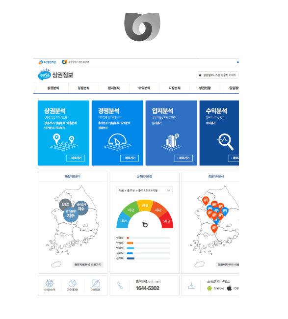 소상공인시장진흥공단 상권정보시스템
